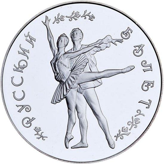 25 рублей 1994 года