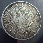 1 рубль 1821 года
