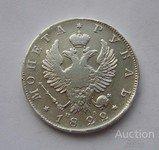 1 рубль 1822 года