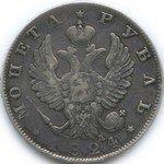 1 рубль 1824 года