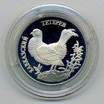1 рубль 1995 года