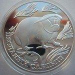 1 рубль 1996 года