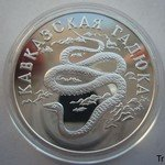 1 рубль 1999 года