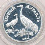 1 рубль 2000 года