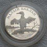 1 рубль 2003 года