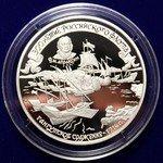 25 рублей 1996 года