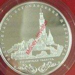 25 рублей 2016 года