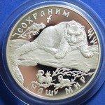 25 рублей 2000 года
