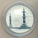 25 рублей 2010 года