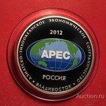 25 рублей 2012 года