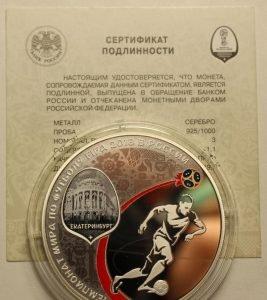 3 рубля 2018 года. Екатеринбург с сертификатом