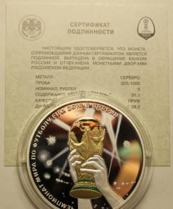 3 рубля 2018 года. Кубок цветной с сертификатом