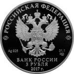 3 рубля 2017 Кубок Конфедераций