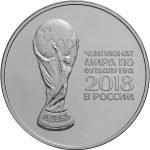 3 рубля 2018 Кубок