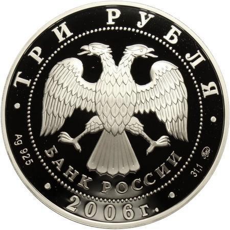 3 рубля 2006 года