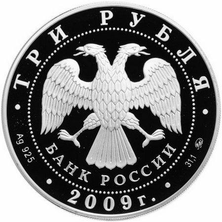 3 рубля 2009 года