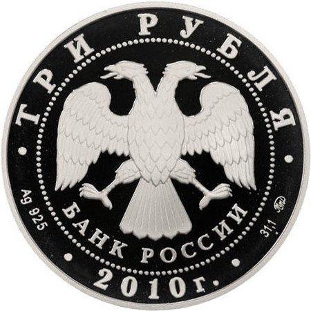 3 рубля 2010 года