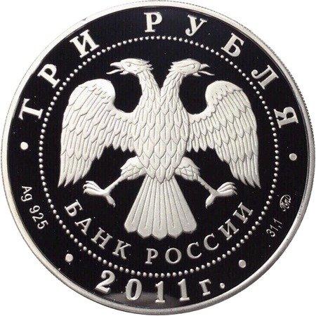 3 рубля 2011 года