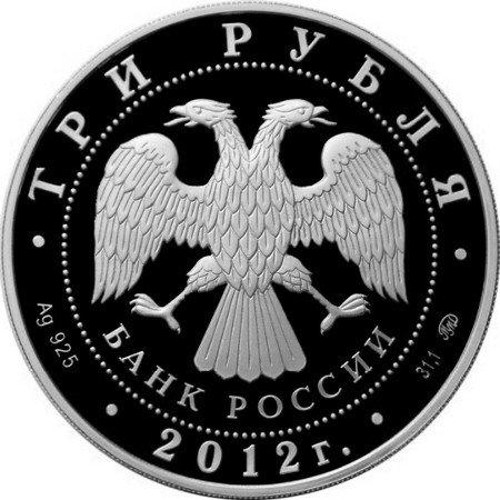 3 рубля 2012 года