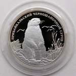 2 рубля 2008 года