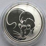 3 рубля 2008 года