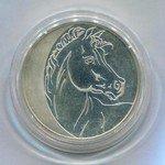 3 рубля 2014 года