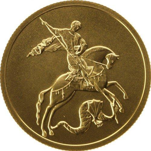 50 рублей 2010 год