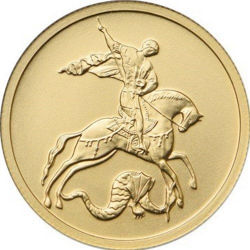 50 рублей 2014 год