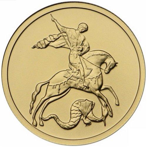 50 рублей 2015 год