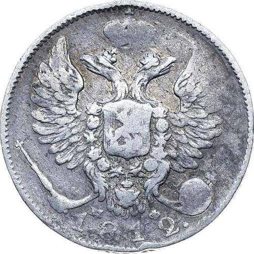 10 копеек 1812 года