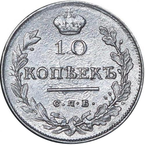 10 копеек 1816 года