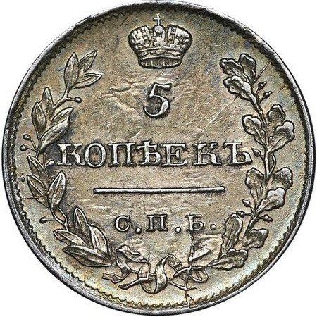 5 копеек 1818 года