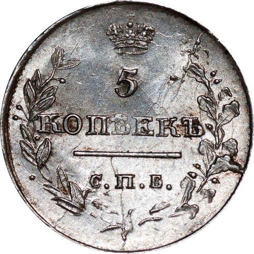 5 копеек 1819 года