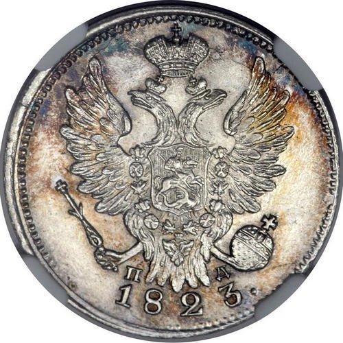 5 копеек 1823 года