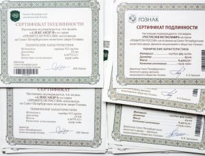 Сертификаты от монет Правители России