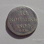 10 копеек 1804 года