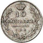 10 копеек 1810 года