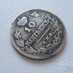 10 копеек 1811 года