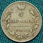 5 копеек 1815 года
