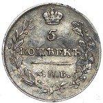 5 копеек 1817 года