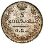 5 копеек 1824 года