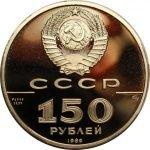 150 рублей 1989 год. Стояние на Угре