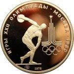 150 рублей 1988 год Дискобол