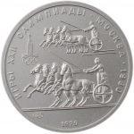 150 рублей 1979 год Античные колесницы