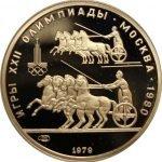 150 рублей 1979 год Античные колесницы Олимпиада-80 Пруф
