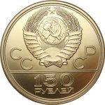 150 рублей 1980 бегуны 4