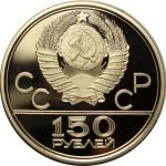 150 рублей 1980 бегуны