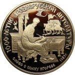 150 рублей 1988 Слово о полку Игореве