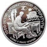 150 рублей 1988 год. Слово о полку Игореве