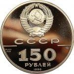 150 рублей 1990 год. Святой Гавриил